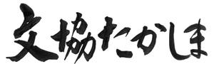 高島市文化協会
